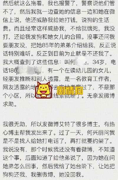 成都何兴丽和韩江教育是什么关系 何兴丽是虐狗还是为了要钱