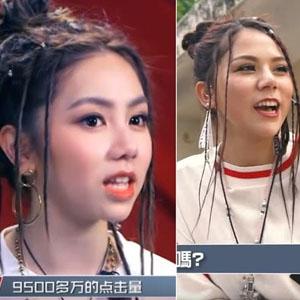 台湾网友恶搞《中国新说唱》