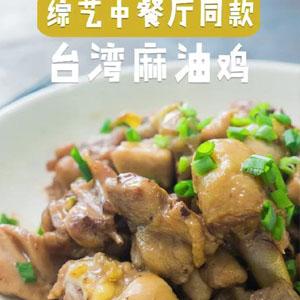 台湾麻油鸡做法视频教程  赵薇节目的招牌菜