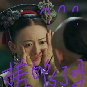 延禧攻略皇上搓魏璎珞的脸视频