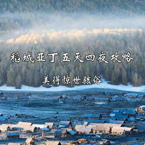 稻城亚丁旅游攻略,五天四晚版