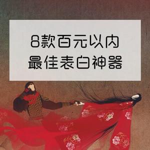 七夕情人节表白神器