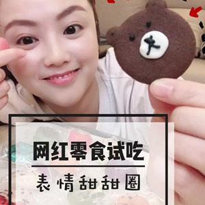 网红零食表情包甜甜圈试吃视频