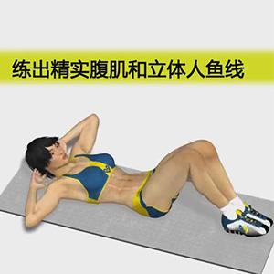 练出精实腹肌和立体人鱼线