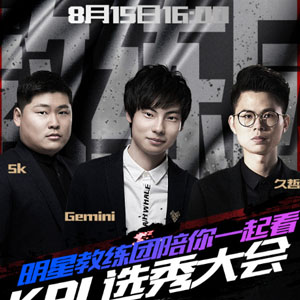 王者荣耀KPL选秀大会视频 恭喜特特成为状元新秀