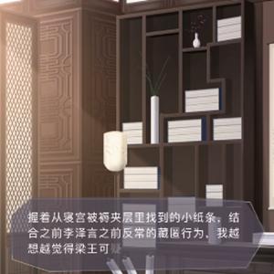 恋与制作人·李泽言七夕之约