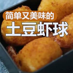 简单又美味的土豆虾球~