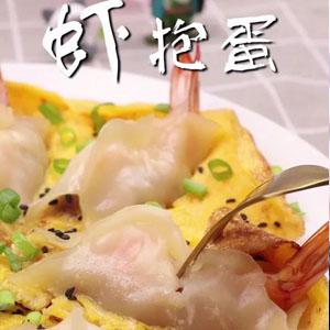 虾饺抱蛋做法教程视频 俗名虾扯蛋