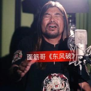 面筋哥版本东风破视频