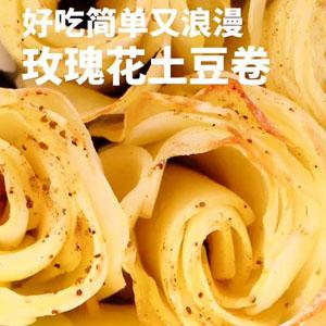 玫瑰花土豆卷做法视频教程 适合七夕节的美味