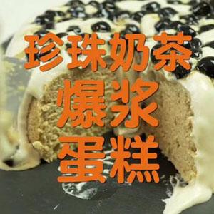 珍珠奶茶爆浆蛋糕做法视频教程