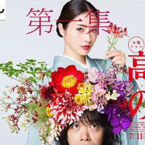 日剧高岭之花电视剧第一集高清版在线观看