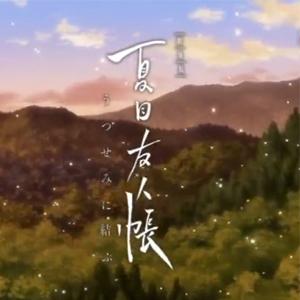 《夏目友人帐》剧场版正式预告公布,将于2018年9月29日上映!