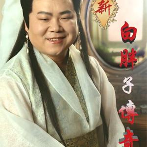 岳云鹏版《新白胖子传奇》,回眸一笑百草枯~