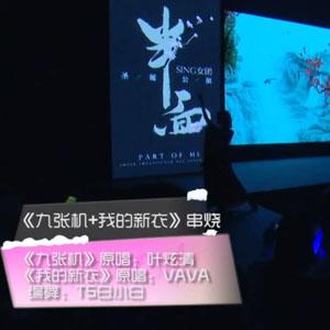 SING女团最新舞蹈视频 九张机+我的新衣串烧