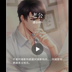 恋与制作人李泽言最新电话录屏