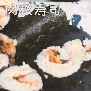 家常肉松寿司了解一下~