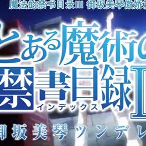 TV动画《魔法禁书目录Ⅲ》御坂美琴角色PV,官方鬼畜~