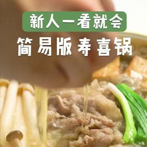 简易版寿喜锅做法视频教程