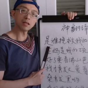 社区老师神翻译英文名曲《如此简单》视频