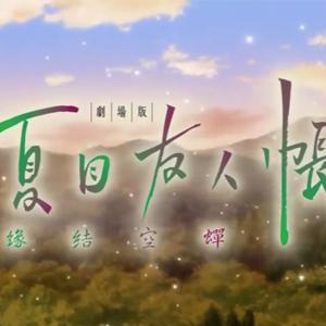 《夏目友人帐》剧场版中文字幕预告片 台湾地区12月7日上映