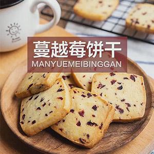蔓越莓饼干怎么做,自制甜点也好吃