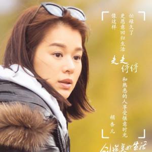 《亲爱的客栈2》刘涛胡杏儿同框 两人竟是好朋友
