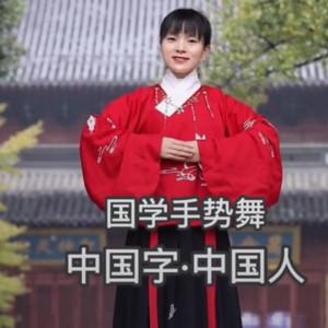 小一姐姐《中国字中国人》手势舞教学视频