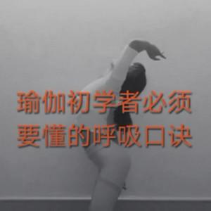 瑜伽初学者必须要懂的呼吸口诀