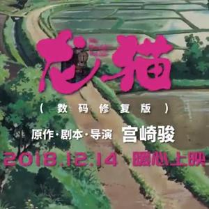 即将12月14日公映的《龙猫》发布终极预告片