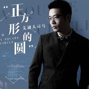 芜湖大司马成名歌曲正方形的圆视频完整版 真皮玩家逆袭之路