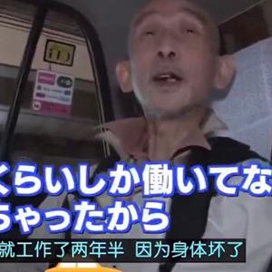日本69岁骨灰级啃老族,一辈子只工作两年