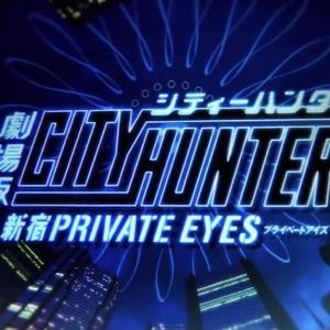 剧场版动画《城市猎人:新宿 PRIVATE EYES》正式预告!
