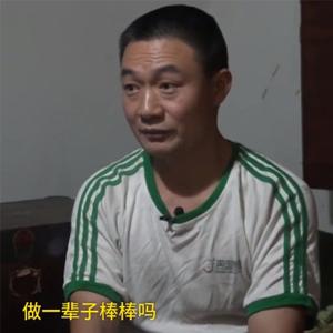 重庆高学历棒棒 最少一天只挣10元