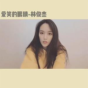 抖音丁芙妮演唱《爱笑的眼睛》视频