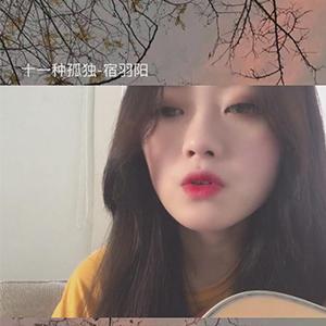 抖音王玉萌唱《十一种孤独》视频