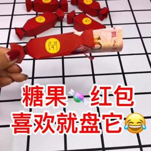 糖果红包做法视频教程
