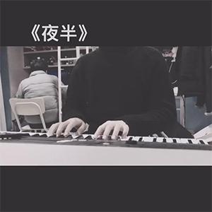 赵砚卿演唱《夜半》视频