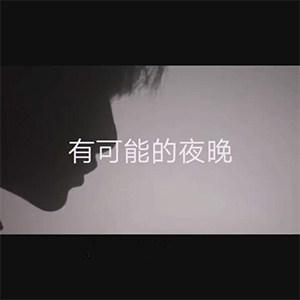 抖音刘星宇《有可能的夜晚》演唱视频