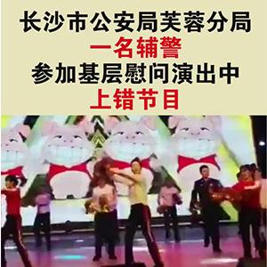男民警上错节目跳卡路里舞蹈视频