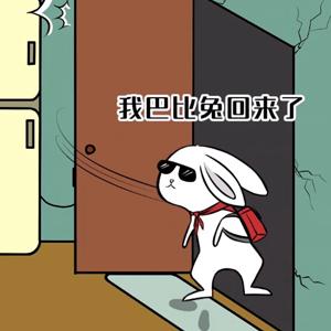 巴比兔当你考了不同分数后回家的表现搞笑视频