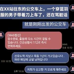 韩国女子公车上遭持刀威胁,警察赶到后大喊:你们谁报的警!