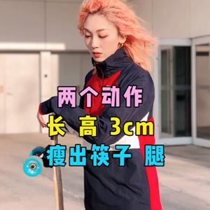 抖音百变阿粉2个动作长高3cm瘦出筷子腿