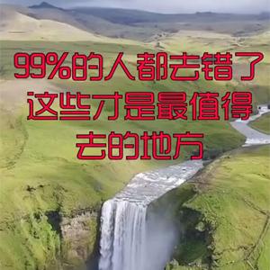 旅游最值得去的地方 99%的人都去错了