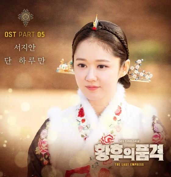 韩剧皇后的品格全集在线观看 皇后的品格ost百度云(持续更新)
