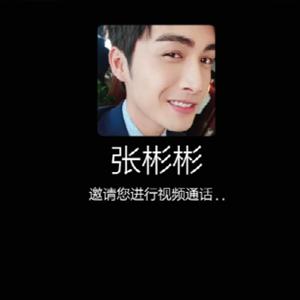 张彬彬向你发送视频通话邀请 明星帮你躲催婚