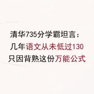 清华学霸高中语文万能公式 高考学子赶紧马住!