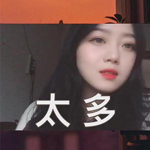 王玉萌唱《太多》视频