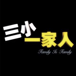 《三小一家人》官方中字预告