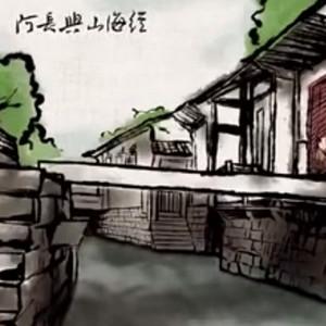 动画短片《阿长与山海经》完整版在线观看视频